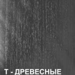 Тиснение T - древесные поры